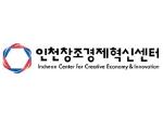 인천창조경제혁신센터