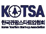 한국관광스타트업협회